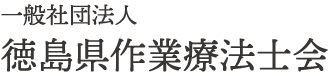 徳島県作業療法士会
